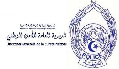 اعلان عن مسابقة وطنية لتوظيف اعوان شبهيين للشرطة الجزائرية جويلية 2017