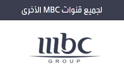 تردد قنوات MBC الجديدة نايلسات و عربسات