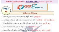 Gkexam Page