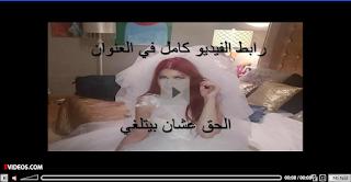 دخلة ياسمين الخطيب علي خالد يوسف ملفايه الفيديو كامل في سكس نيك