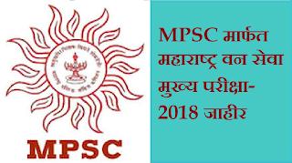 MPSC Recruitment 2018