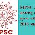 MPSC मार्फत महाराष्ट्र वन सेवा मुख्य परीक्षा-2018 जाहीर
