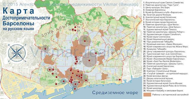 карта Барселоны с достопримечательностями на русском