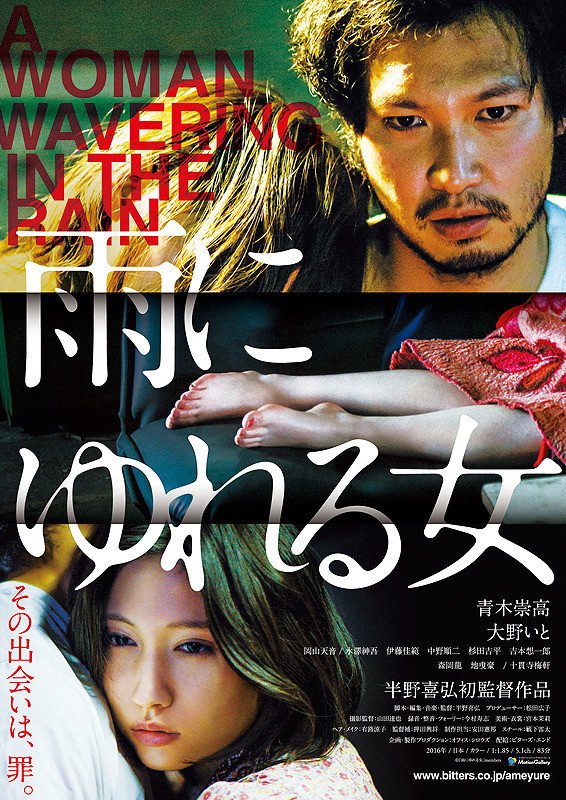 Sinopsis A Woman Wavering In The Rain (2016) - Film Jepang