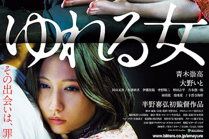 A Woman Wavering In The Rain / Ame ni Yureru Onna / 雨にゆれる女 (2016) - Japanese Movie