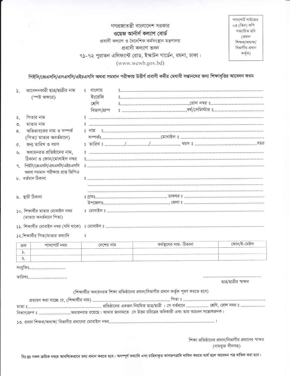 Wage Earners' Welfare Board (WEWB) Scholarship Application Form
