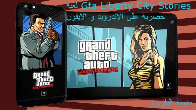 حصري : لعبة Gta Liberty Stories جديدة و بمساحة صغيرة للأندرويد و الايفون