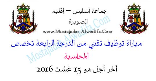جماعة أسايس - إقليم الصويرة مباراة توظيف تقني من الدرجة الرابعة تخصص المحاسبة. آخر أجل هو 15 غشت 2016