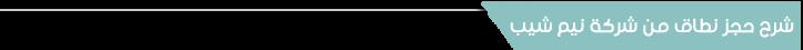 شرح حجز نطاق من شركة نيم شيب namecheap