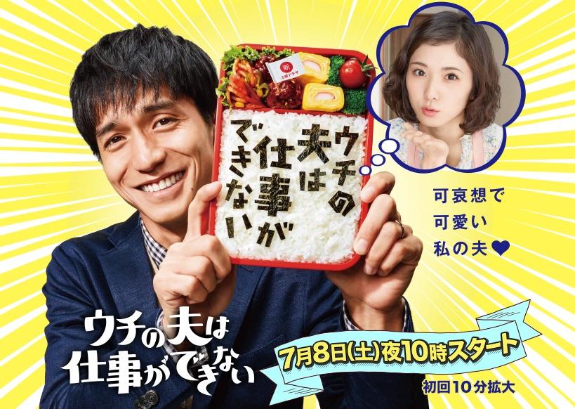 japanese dramas 2017 review favorite