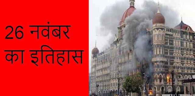 आज ही के दिन 2008 में मुंबई में आत्मघाती आतंकवादी हमला हुआ