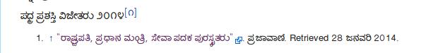 ProveIT – ಕನ್ನಡ ವಿಕಿಪೀಡಿಯ ಗ್ಯಾಜೆಟ್