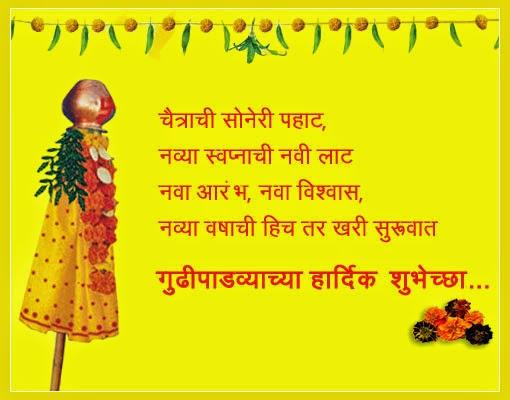 Happy gudi padwa 2015 greeting cards cards free gudi padwa ecards happy gudi padwa 2015 greeting cards cards free gudi padwa ecards m4hsunfo