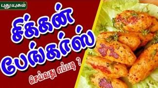 Rusikkalam Vanga 14-03-2020 Puthuyugam Tv Samaiyal