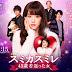 [12 Februari 2016] Akimoto Sayaka Drama LIVE STREAMING