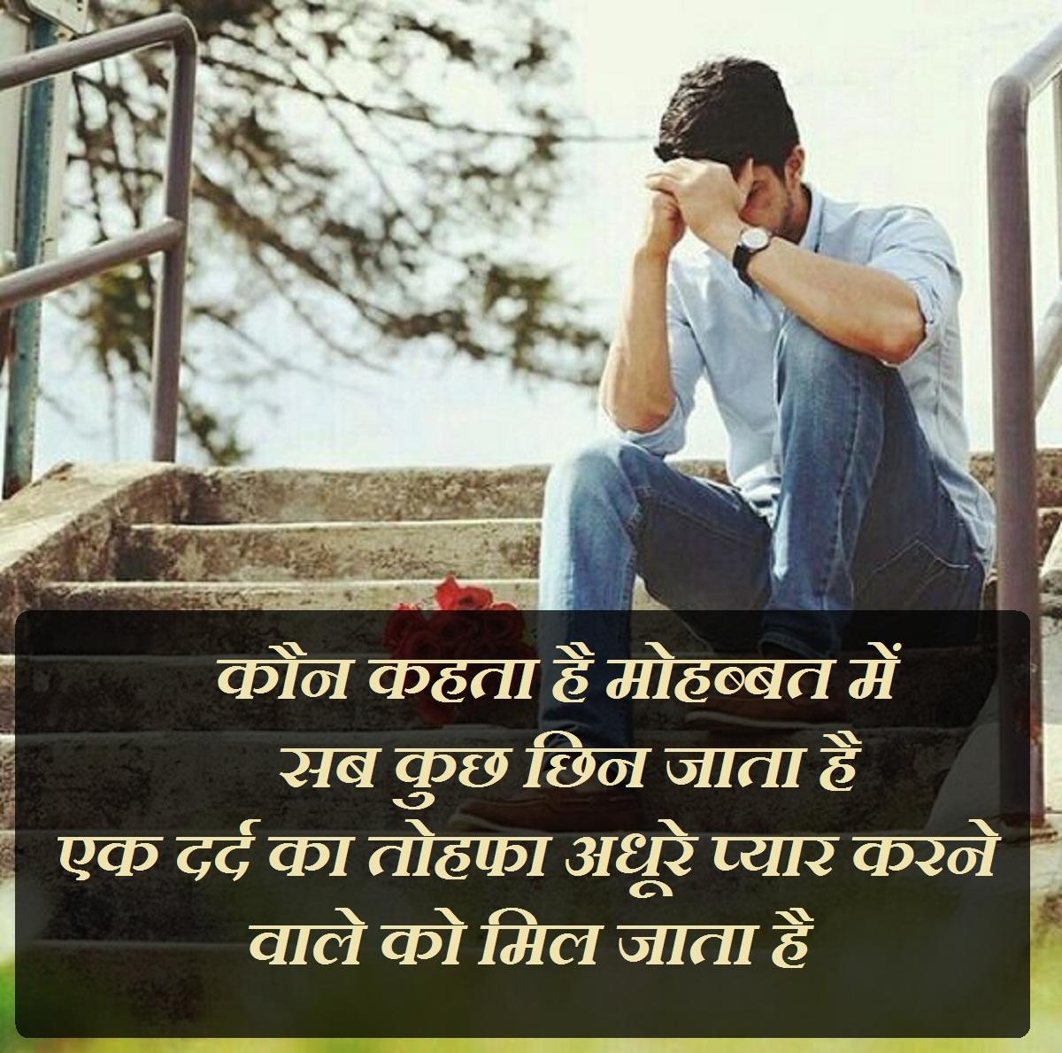New] पढ़ें 250+ Sad Shayari In Hindi For GF & BF With