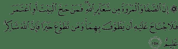Surat Al-Baqarah Ayat 158