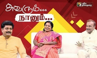 Avarum Naanum: Exclusive with Tamilisai Soundararajan & Soundararajan | 23/03/2019