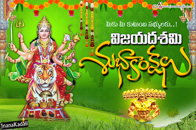 happy dussehra greetings in telugu, telugu greetings on durgaastami, happy dussehra quotes hd wallpapers