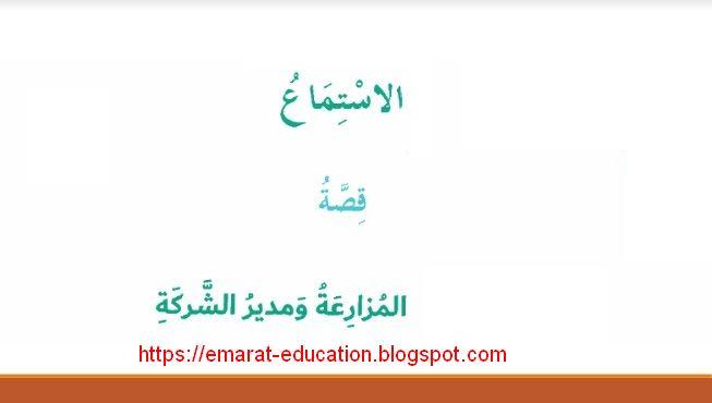 حل درس المزارعة ومدير الشركة مادة اللغة العربية للصف السادس الفصل الثانى 2020 الامارات