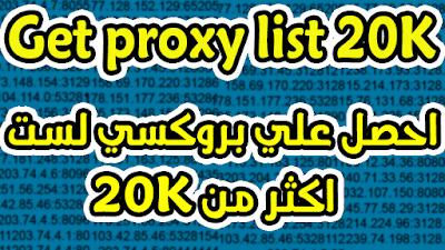 3 طرق للحصول علي بروكسي  3Ways To Obtain A Proxy