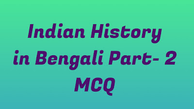 Indian History in Bengali GK Online Test | Part 2