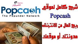 شرح موقع Popcash مع طريقة ربح المال من مدونتك أو موقعك