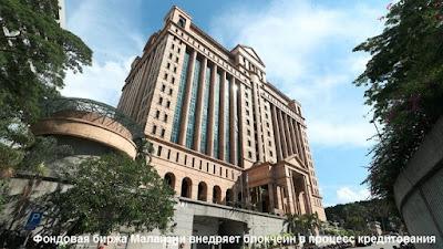 Фондовая биржа Малайзии внедряет блокчейн в процесс кредитования