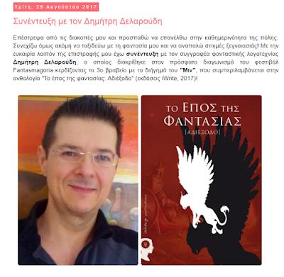 http://omorfhmesaexw.blogspot.gr/2017/08/sinenteuxi-me-ton-dimitri-delaroudi.html