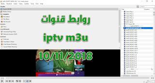 روابط وملفات قنوات iptv m3u لجميع الباقات 10/11/2018 لكل السرعات