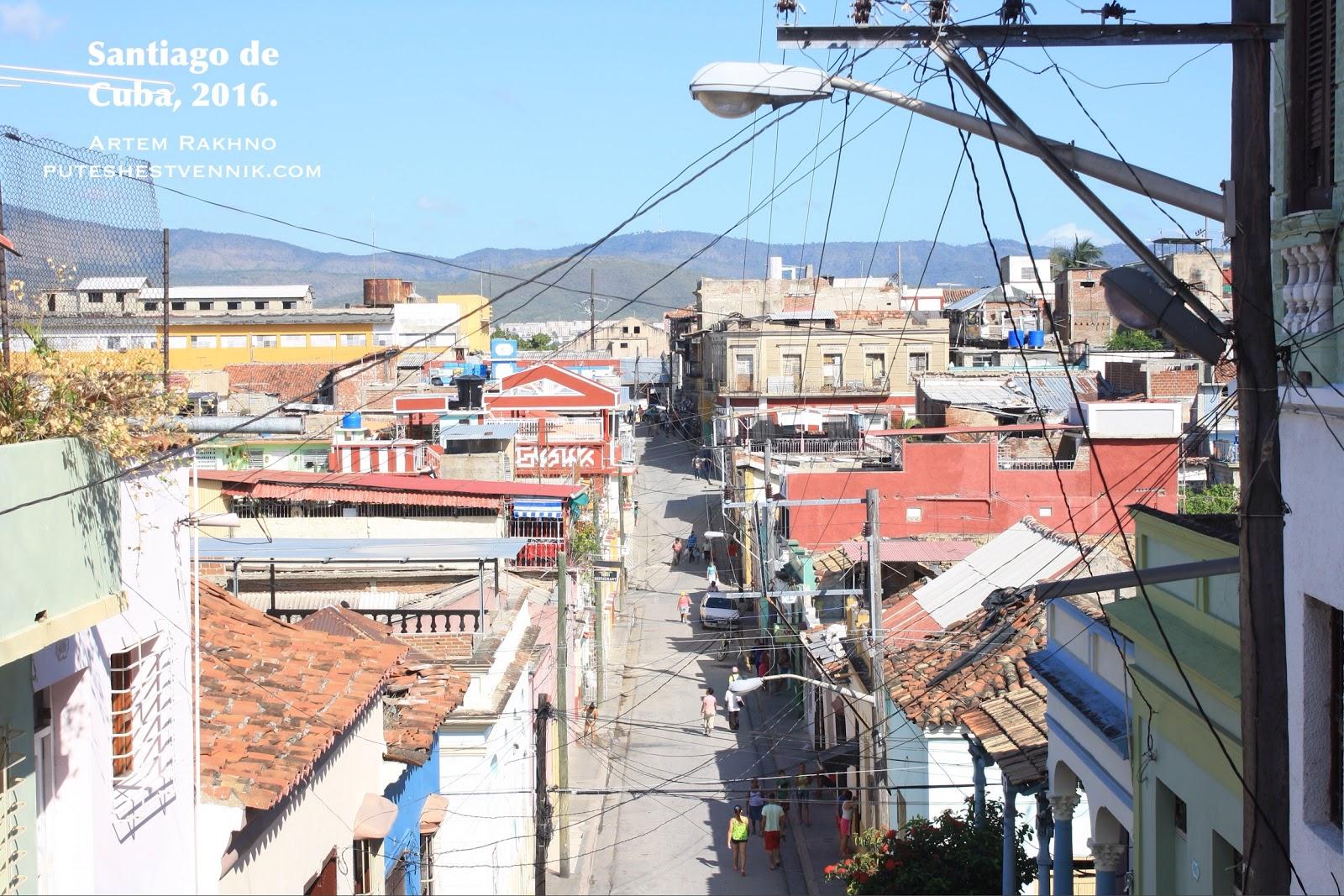 Город Сантьяго-де-Куба