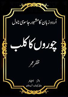 Chorron Ka Club Novel By Zafar Umer