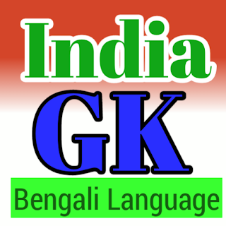 Indian GK Question and Answer Android App in Bengali