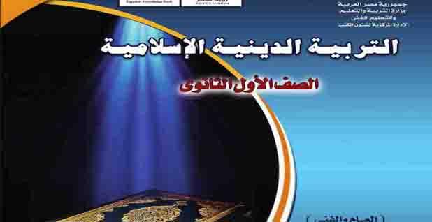 كتاب تربية دينية لاولى ثانوى ترم اول 2019