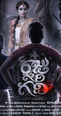 Raju Gari Gadhi 2015 Dual Audio 720p BRRip 1.5Gb , South indian movie Raju Gari Gadhi 2015 hindi dubbed 720p dvdrip 700mb brrip bluray 1gb free download or watch online at world4ufree.be