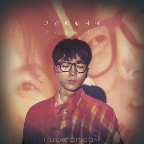 Eddie Chun (BeautyHandsome) – 그리워합니다 – EP