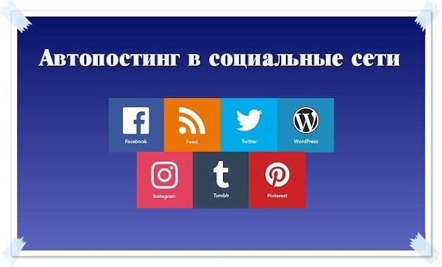 Кросспостинг и автопостинг в социальные сети — зарубежные сервисы
