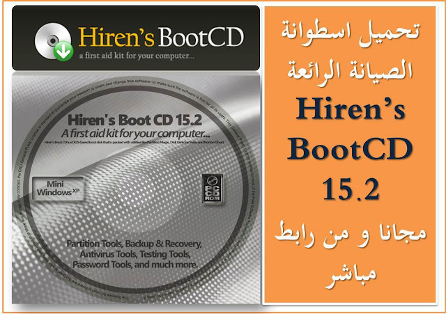 Hiren's BootCD 15.2 download