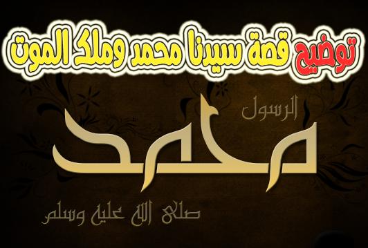 قصة سيدنا محمد مع ملك الموت (توضيح هام)
