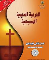 تحميل كتاب التربية الدينية المسيحية للصف الثانى الاعدادى الفصل الدراسى الاول