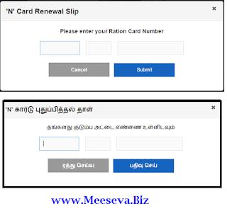 Tamilnadu Ration Card Renewal