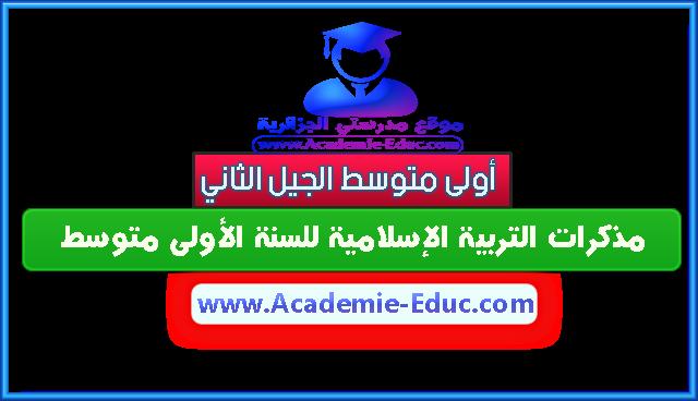 مذكرات التربية الإسلامية للسنة الأولى متوسط الجيل الثاني