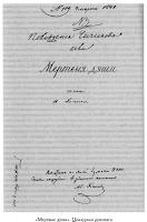 Mertvye-dushi-Cenzurnaja-rukopis-titulnyj-list