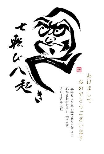 和風デザインの年賀状「だるま」(酉年)