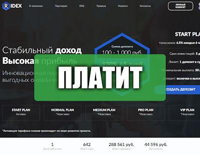 Скриншоты выплат с хайпа ridex.cc