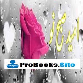 Umeed Subha E Nou Episode 7 Novel By Afifa Noureen