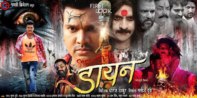 Ek thi Dayan Bhojpuri movie