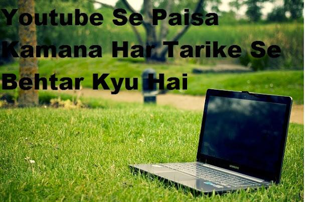 यूट्यूब से पैसा कमाना हर तरीके से बेहतर क्यों है - Youtube Se Paise Kamane Ke Tarike