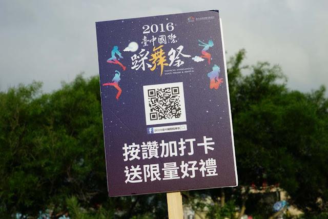 DSC02176 - 熱血採訪│2016首屆台中國際踩舞祭超夯登場,文華高中快閃高美濕地