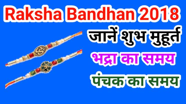 raksha bandhan 2018, raksha bandhan 2018 in india